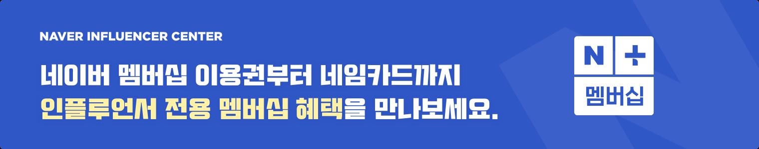 네인센_멤버십혜택